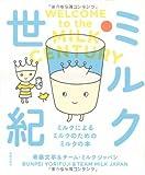 ミルク世紀 ミルクによる ミルクのための ミルクの本