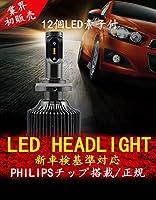 連体式 P7 LED ヘッドライト LED フォグランプ 内蔵式バラスト 無極性タイプ 角度調整可能 CSPチップ搭載 30W 4200ルーメ バルブ型番:H4 Hi/Lo切り替え型 6000K 純白色温度 DC11V~30V対応 取付簡単 2年保証付き 2個セット(P7-H11/H8/H16 [並行輸入品]