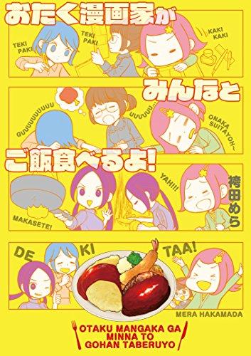 おたく漫画家がみんなとご飯食べるよ! (芳文社コミックス)