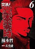 交渉人 堂本零時 (6) (ヤングキングコミックス)