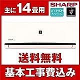 標準設置工事セット SHARP AY-H40DH2 AY-H-DHシリーズ [エアコン (主に14畳用・200V対応)]