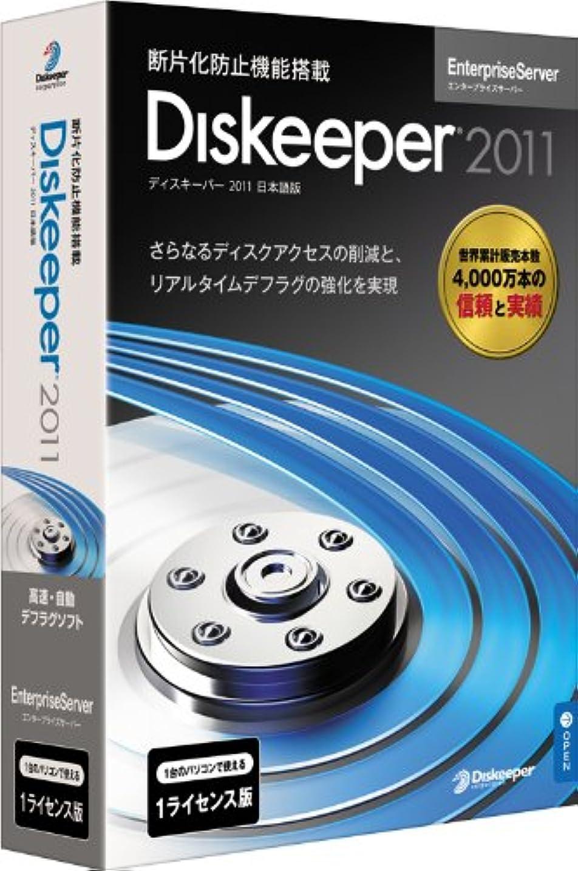 Diskeeper 2011J EnterpriseServer