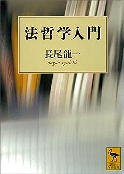 [長尾龍一]の法哲学入門 (講談社学術文庫)