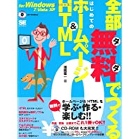 全部無料でつくるはじめてのホームページ & HTML for Windows 7/Vista/XP