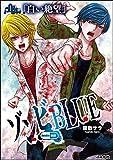 ゾンビBLUE(分冊版) 【第12話】 (ぶんか社コミックス)
