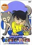 名探偵コナンDVD PART10 vol.3