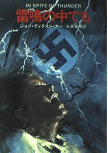 雷鳴の中でも (ハヤカワ・ミステリ文庫 カ 2-4)の詳細を見る