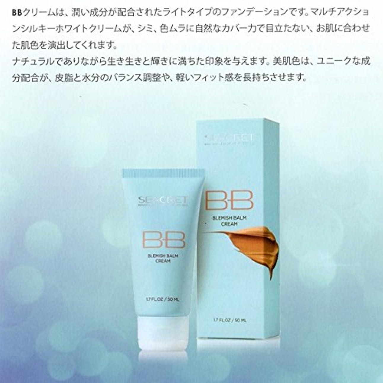 松の木つぶやきかもしれない世界を驚かせた化粧品!SEACRET (シークレット) BBクリーム Blemish Balm Cream