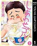 しあわせゴハン 1 (ヤングジャンプコミックスDIGITAL)
