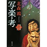 写楽・考 蓮丈那智フィールドファイル3
