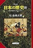 傾く摂関政治と地方の社会 (マンガ 日本の歴史 12)