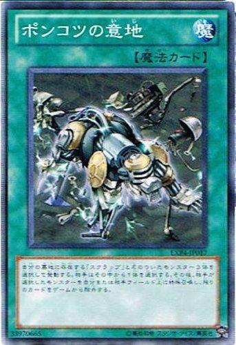 【遊戯王シングルカード】 《エクストラパック4 EXTRA PACK vol.4》 ポンコツの意地 ノーマル exp4-jp017