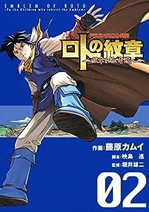 ドラゴンクエスト列伝 ロトの紋章~紋章を継ぐ者達へ~ 2巻 (デジタル版ヤングガンガンコミックス)