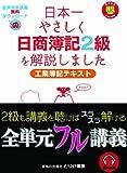 日本一やさしく日商簿記2級を解説しました 工業簿記テキスト (日本一やさしいシリーズ)