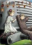 ラストエグザイル 砂時計の旅人(2) (角川コミックス・エース)