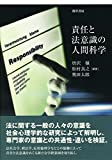 責任と法意識の人間科学