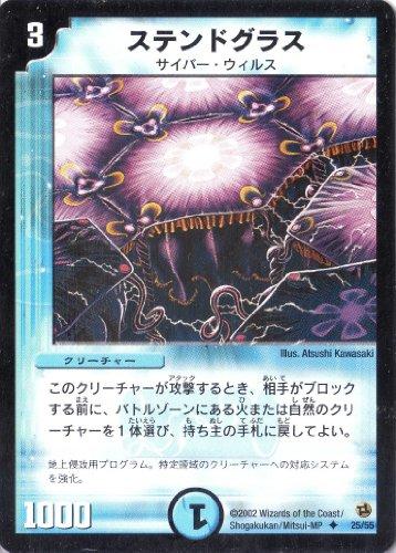 デュエルマスターズ 《ステンドグラス》 DM02-025-UC 【クリーチャー】