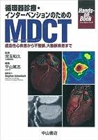 循環器診療・インターベンションのためのMDCT (ハンズオンブック) (Handsーon book)
