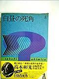 高木彬光長編推理小説全集〈6〉 白昼の死角 (1972年)