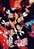 櫻の園-さくらのその- プレミアム・エディション[DB-0314][DVD] 製品画像