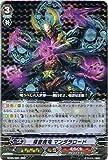 カードファイト!! ヴァンガード 【隠密魔竜 マンダラロード】【RRR】 BT05-001-RRR 《双剣覚醒》