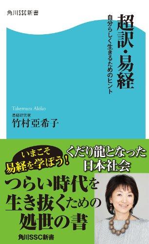 超訳・易経  自分らしく生きるためのヒント (角川SSC新書)の詳細を見る