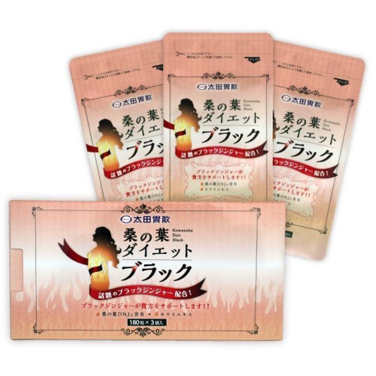 結核滴下インカ帝国太田胃散 桑の葉ダイエットブラック (180粒×3袋)
