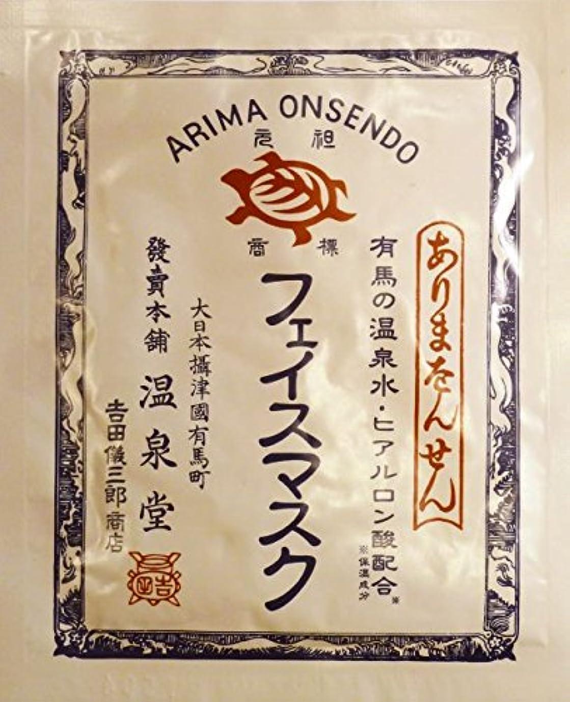 警報葉巻カスタムカメ印 フェイスマスク 5パックセット