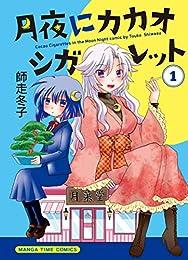 月夜にカカオシガレット 1巻 (まんがタイムコミックス)