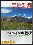 芸術新潮 2004年 8月号 全一冊 スペインの歓び 美術でめぐる、とっておきの旅ガイド