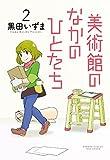 美術館のなかのひとたち 2 (バンブーコミックス)