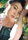 smile [DVD]