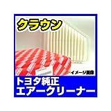TOYOTA トヨタ純正 エアークリーナー AIR CLEANER クラウン H16/2~ GRS180/GRS181/GRS182/GRS183/GWS204 純正品番:17801-50060