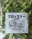 ホクレン 北海道産ブロッコリー500g