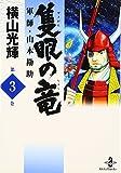 隻眼の竜―軍師・山本勘助 (3) (秋田文庫 (7-39))