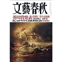 文藝春秋2020年9月号[雑誌]