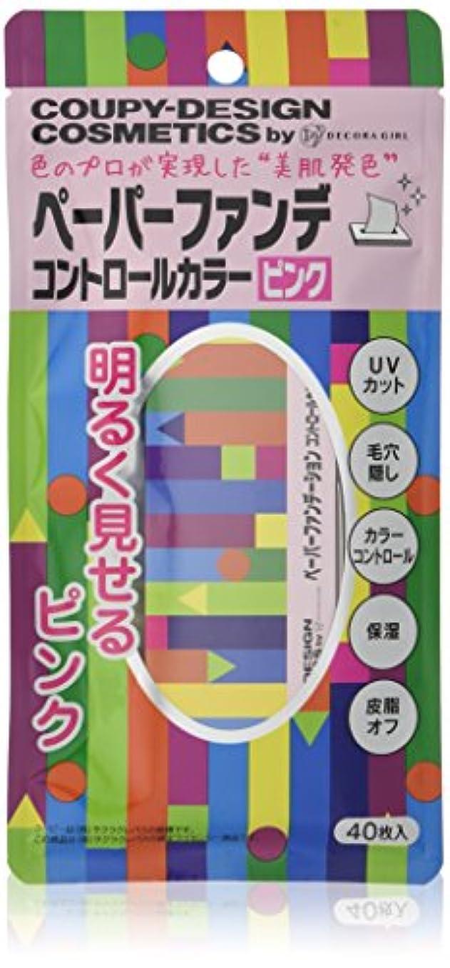 意志に反する平凡ハンディキャップクーピー柄ペーパーファンデーション コントロールカラー(ピンク)