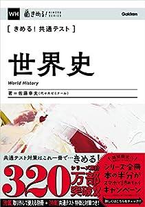 きめる!共通テスト世界史 (きめる!共通テストシリーズ)