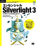 エッセンシャル Silverlight 3 (Programmer's SELECTION)