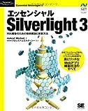 エッセンシャル Silverlight 3 (Programmer's SELECTION)