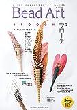 Bead Art 2016年夏号 vol.18 画像