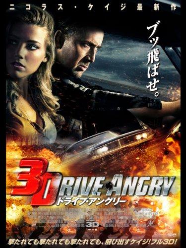 ドライブ・アングリー (字幕版)