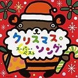 クリスマス・ソング スーパー・ベスト