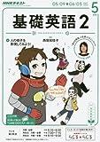 NHKラジオ 基礎英語2 2016年 05 月号 [雑誌]