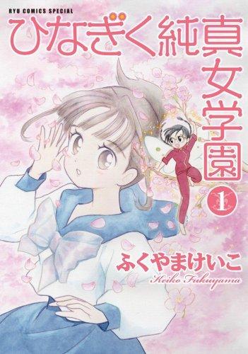 ひなぎく純真女学園 (1) (リュウコミックス)