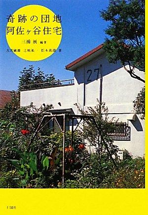奇跡の団地 阿佐ヶ谷住宅の詳細を見る