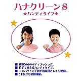 ハナクリーンS(ハンディタイプ鼻洗浄器)