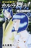 カルラ舞う!葛城の古代神 1―変幻退魔夜行 (ボニータコミックス)