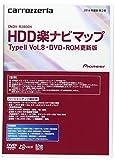 パイオニア carrozzeria カロッツェリア HDD楽ナビマップ TypeII/Vol.8 CNDV-R2800H CNDV-R2800H