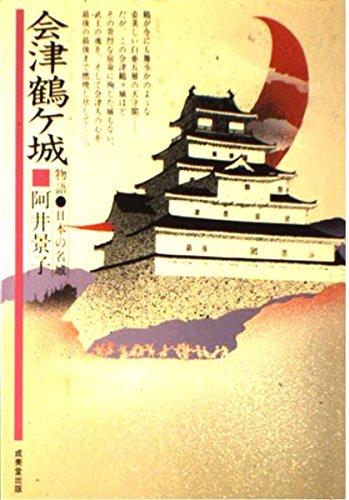 会津鶴ケ城 (物語・日本の名城)